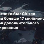 Разработчики Star Citizen получили больше 17 миллионов долларов дополнительного финансирования