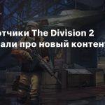 Разработчики The Division 2 рассказали про новый контент