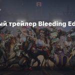 Релизный трейлер Bleeding Edge