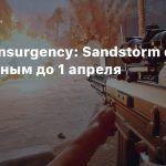 Шутер Insurgency: Sandstorm стал бесплатным до 1 апреля