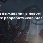 Система выживания в новом дневнике разработчиков Star Citizen