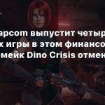 Слух: Capcom выпустит четыре крупных игры в этом финансовом году, ремейк Dino Crisis отменен