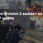 СМИ: The Division 2 выйдет на Stadia 17 марта