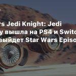Star Wars Jedi Knight: Jedi Academy вышла на PS4 и Switch, весной выйдет Star Wars Episode 1: Racer