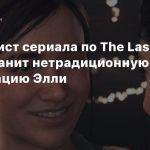 Сценарист сериала по The Last of Us сохранит нетрадиционную ориентацию Элли