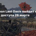 Сурвайвал Last Oasis выйдет из раннего доступа 26 марта