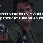SyFy снимет сериал по мотивам «Дня мертвецов» Джорджа Ромеро
