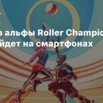Трейлер альфы Roller Champions, игра выйдет на смартфонах