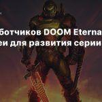 У разработчиков DOOM Eternal есть идеи для развития серии