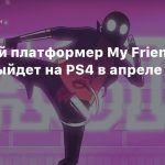 Убойный платформер My Friend Pedro выйдет на PS4 в апреле