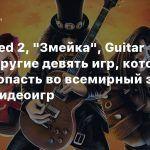 Uncharted 2, «Змейка», Guitar Hero и другие девять игр, которые могут попасть во всемирный зал славы видеоигр