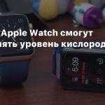 Утечка: Apple Watch смогут определять уровень кислорода в крови