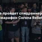 В апреле пройдет спидраннерский онлайн-марафон Corona Relief Done Quick