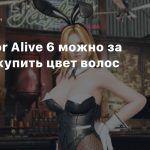 В Dead or Alive 6 можно за деньги купить цвет волос
