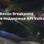 В Ghost Recon Breakpoint появится поддержка API Vulkan