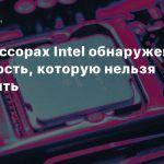 В процессорах Intel обнаружена уязвимость, которую нельзя исправить