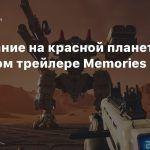 Выживание на красной планете в релизном трейлере Memories of Mars