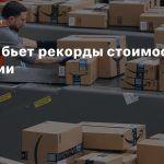 Amazon бьет рекорды стоимости компании