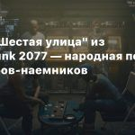 Банда «Шестая улица» из Cyberpunk 2077 — народная полиция ветеранов-наемников