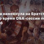 Bethesda намекнула на Братство Стали во время Q&A-сессии по Fallout 76