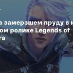 Битва на замерзшем пруду в новом сюжетном ролике Legends of Runeterra