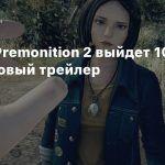Deadly Premonition 2 выйдет 10 июля, новый трейлер