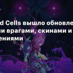 Для Dead Cells вышло обновление с новыми врагами, скинами и достижениями