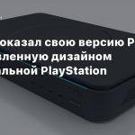 Фанат показал свою версию PS5, вдохновленную дизайном оригинальной PlayStation