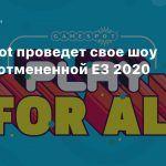 Gamespot проведет свое шоу вместо отмененной E3 2020