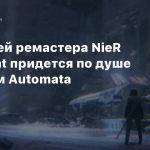 Геймплей ремастера NieR Replicant придется по душе фанатам Automata