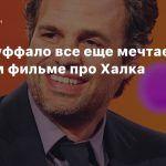 Марк Руффало все еще мечтает о сольном фильме про Халка