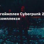 Минута геймплея Cyberpunk 2077 в жилом комплексе