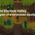 Моды для Stardew Valley анимируют статические изображения