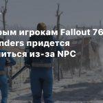 Некоторым игрокам Fallout 76: Wastelanders придется переселиться из-за NPC