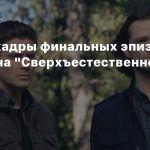 Новые кадры финальных эпизодов 15 сезона «Сверхъестественного»