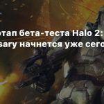 Новый этап бета-теста Halo 2: Anniversary начнется уже сегодня