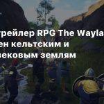 Новый трейлер RPG The Waylanders посвящен кельтским и средневековым землям
