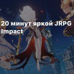Первые 20 минут яркой JRPG Genshin Impact