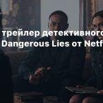 Первый трейлер детективного фильма Dangerous Lies от Netflix