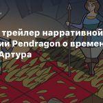 Первый трейлер нарративной стратегии Pendragon о временах короля Артура