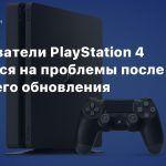 Пользователи PlayStation 4 жалуются на проблемы после недавнего обновления