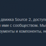После релиза Half-Life: Alyx у Valve в приоритете выпуск инструментария Source 2