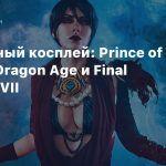 Пятничный косплей: Prince of Persia, Dragon Age и Final Fantasy VII