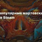 Самые популярные мартовские релизы в Steam