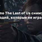 Сериал по The Last of Us снимут из-за людей, которые не играют