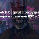 Слух: Watch Dogs Legion будет в списке первых тайтлов PS5 и Xbox Series X