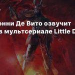 СМИ: Дэнни Де Вито озвучит Сатану в мультсериале Little Demon