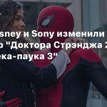 СМИ: Disney и Sony изменили даты премьер «Доктора Стрэнджа 2» и «Человека-паука 3»