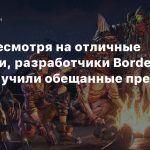 СМИ: Несмотря на отличные продажи, разработчики Borderlands 3 не получили обещанные премии