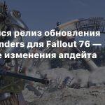 Состоялся релиз обновления Wastelanders для Fallout 76 — главные изменения апдейта